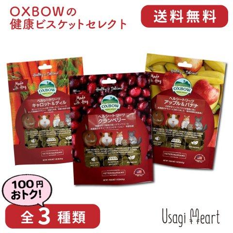 【セット商品】Usagi Heart OXBOWの健康ビスケットセレクト 全5種類 | OXBOW