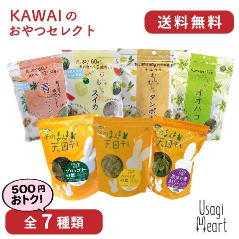 【セット商品】Usagi Heart KAWAIのおやつセレクト 全7種類 | カワイ