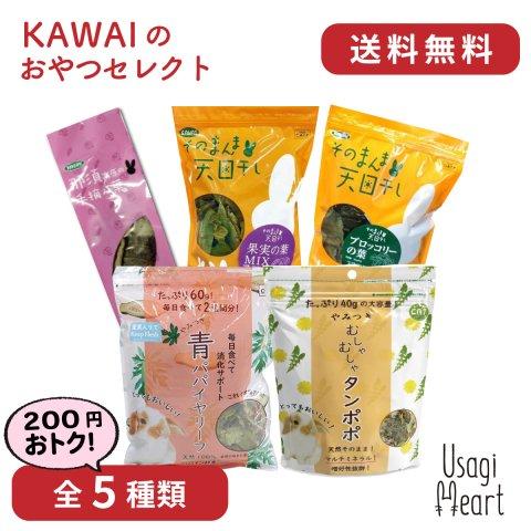 【セット商品】Usagi Heart KAWAIのおやつセレクト 全5種類 | カワイ