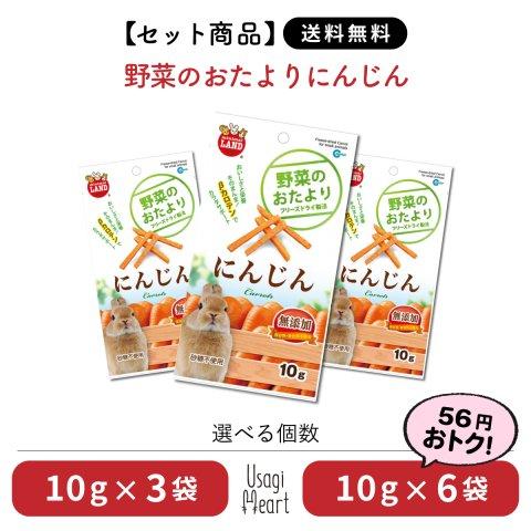 【セット商品】野菜のおたより にんじん ミニマルランド 10g×6袋 | マルカン