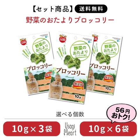 【セット商品】野菜のおたより ブロッコリー ミニマルランド 10g×6袋 | マルカン