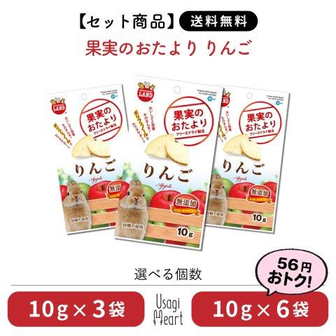 【セット商品】果実のおたより りんご ミニマルランド 10g×6袋 | マルカン