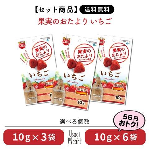 【セット商品】果実のおたより いちご ミニマルランド 10g×6袋 | マルカン