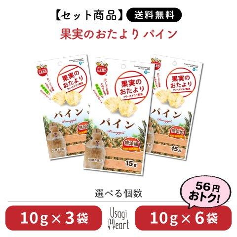 【セット商品】果実のおたより パイン ミニマルランド 10g×6袋 | マルカン