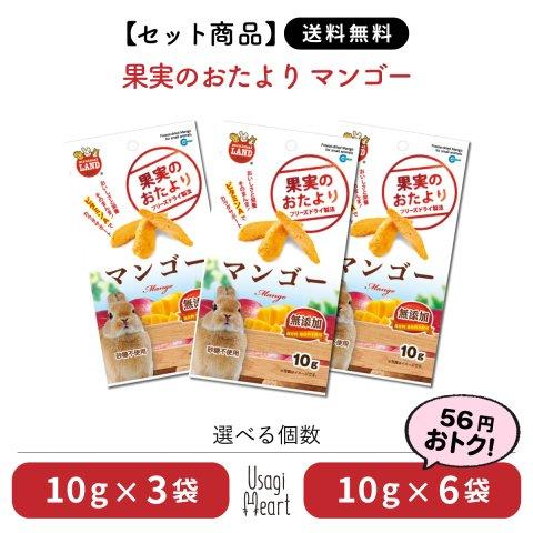 【セット商品】果実のおたより マンゴー ミニマルランド 10g×6袋 | マルカン
