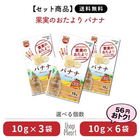 【セット商品】果実のおたより バナナ ミニマルランド 10g×6袋 | マルカン