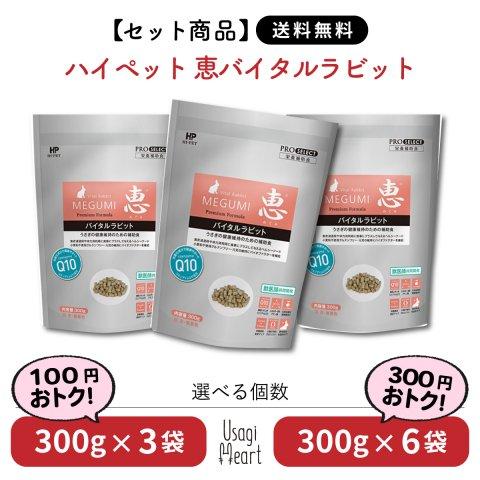 【セット商品】恵バイタルラビット プロセレクト 300g×3袋 | ハイペット