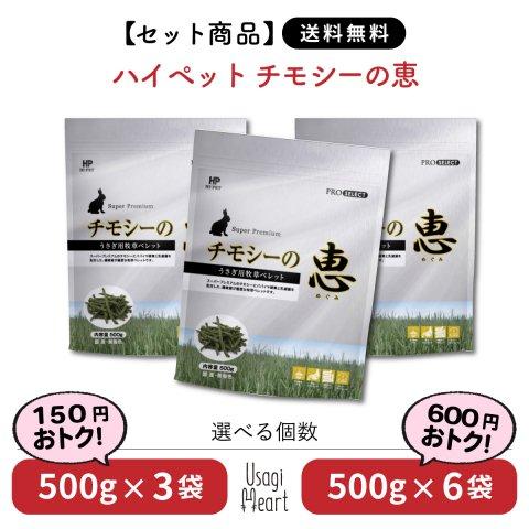 【セット商品】チモシーの恵 プロセレクト 500g×3袋 | ハイペット