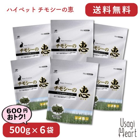 【セット商品】チモシーの恵 プロセレクト 500g×6袋 | ハイペット