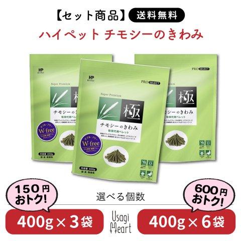 【セット商品】チモシーのきわみ プロセレクト 400g×3袋 | ハイペット