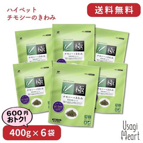 【セット商品】チモシーのきわみ プロセレクト 400g×6袋 | ハイペット