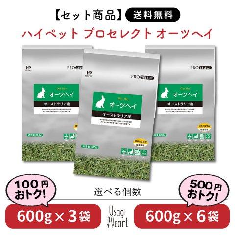 【セット商品】オーツヘイ プロセレクト 600g×3袋 | ハイペット
