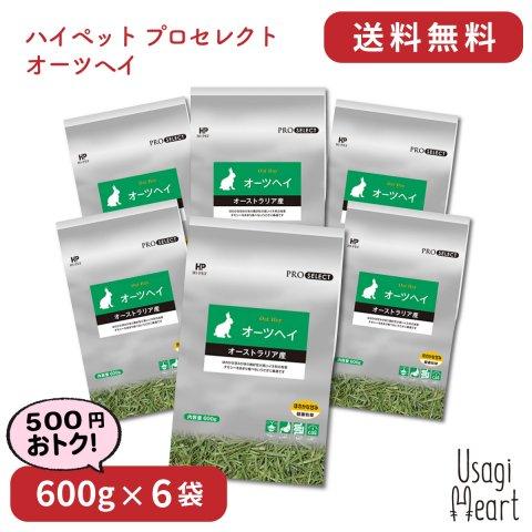 【セット商品】オーツヘイ プロセレクト 600g×6袋 | ハイペット