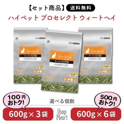 【セット商品】ウィートヘイ プロセレクト 600g×3袋 | ハイペット