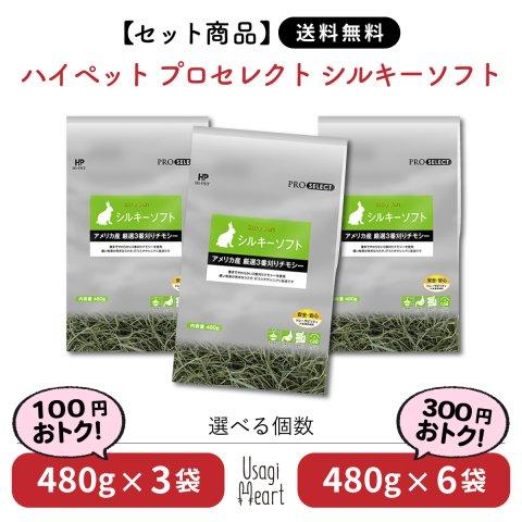 【セット商品】シルキーソフト プロセレクト 480g×3袋 | ハイペット