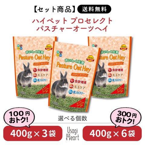 【セット商品】パスチャーオーツヘイ プロセレクト 400g×3袋 | ハイペット