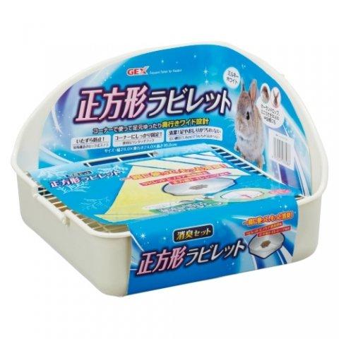 正方形ラビレット消臭セット ミルキーホワイト うさぎ用トイレタリー用品 | GEX