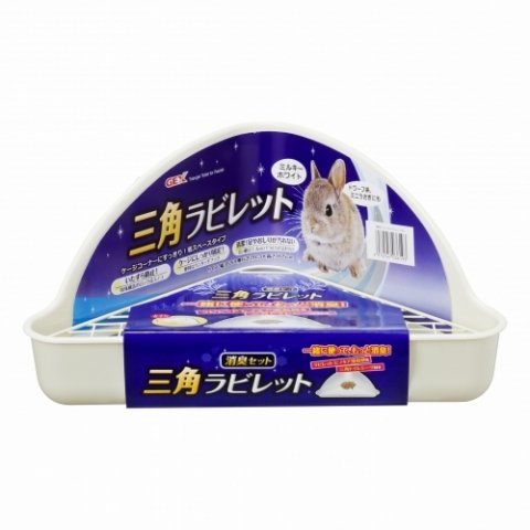 三角ラビレット消臭セット ミルキーホワイト うさぎ用トイレタリー用品 | GEX