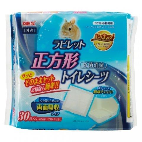 ラビレット 正方形トイレシーツ うさぎ用トイレタリー用品 | GEX