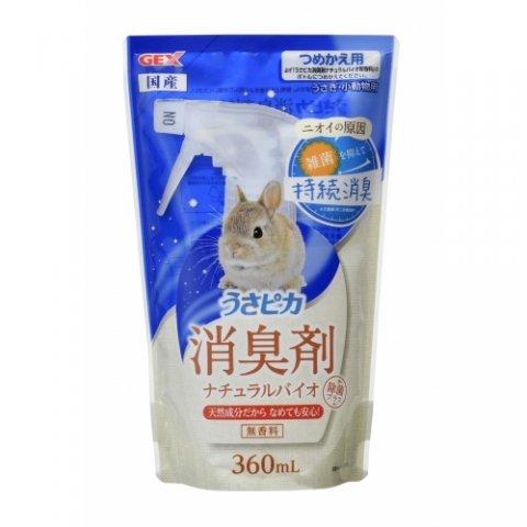 うさピカ 消臭剤 ナチュラルバイオ詰替え 360mL | GEX