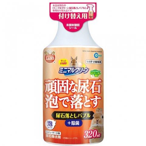 ミニマルクリーン 尿石落としバブル 付け替え用 320mL | マルカン