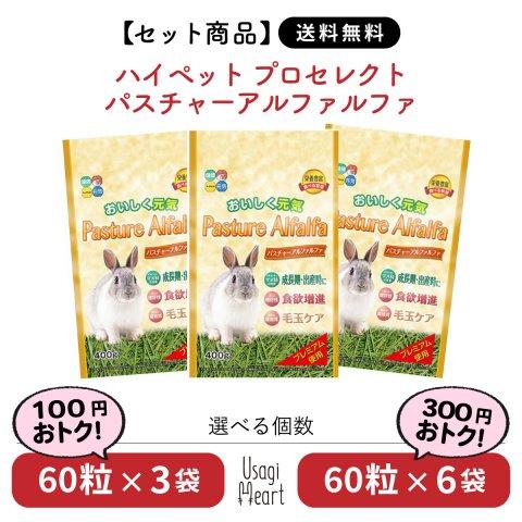 【セット商品】パスチャーアルファルファ プロセレクト 400g×3袋 | ハイペット