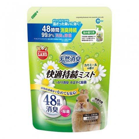 天然消臭 快適持続ミスト カモミールの香り 詰め替え用 480mL | マルカン