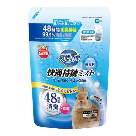 天然消臭 快適持続ミスト 無香料 詰め替え用 480mL | マルカン