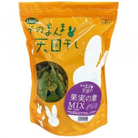 そのまんま天日干し 果実の葉MIX 30g | カワイ
