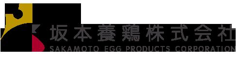 坂本養鶏のこだわり卵 産直ショップ