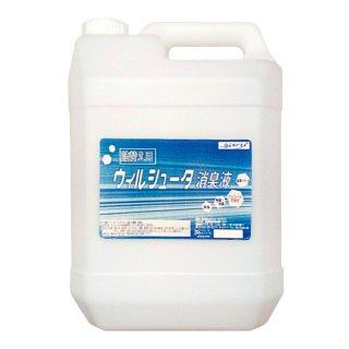 ウィルシュータ消臭液5L詰替え用ボトル