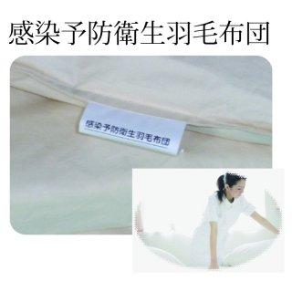 感染予防衛生羽毛布団 シングルサイズ