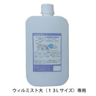 ウィルミスト専用濃縮液1L