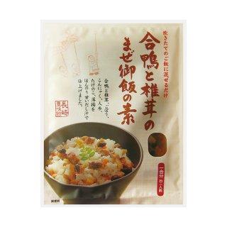 合鴨と椎茸まぜご飯の素 1合用