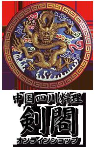 中国四川料理 剣閣 オンラインショップ