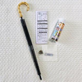 日傘の材料キット
