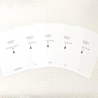 リベロパンツ(ワイドパンツ)・型紙追加購入