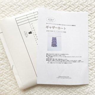 「ギャザースカート」型紙(ロックミシン本掲載作品)