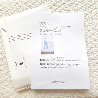 「ジョガーパンツ」型紙(ロックミシン本掲載作品)