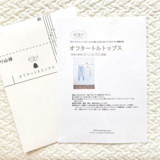 「オフタートルトップス」型紙(ロックミシン本掲載作品)