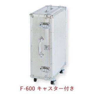 CF-600<br>外寸:幅600・高さ210・奥行380mm<br>内寸:幅580・高さ190・奥行360mm