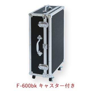 CF-600bk<br>外寸:幅600・高さ210・奥行380mm<br>内寸:幅580・高さ190・奥行360mm