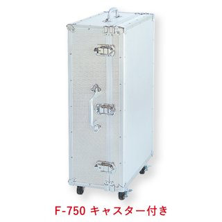 CF-750<br>外寸:幅750・高さ250・奥行430mm<br>内寸:幅730・高さ230・奥行410mm