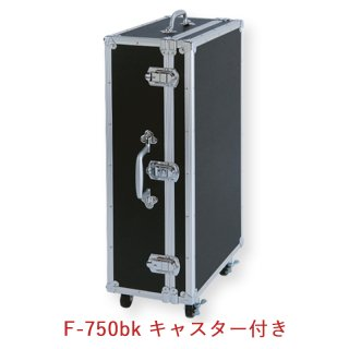 CF-750bk<br>外寸:幅750・高さ250・奥行430mm<br>内寸:幅730・高さ230・奥行410mm
