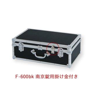 KF-600bk<br>外寸:幅600・高さ210・奥行380mm<br>内寸:幅580・高さ190・奥行360mm