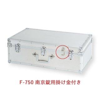 KF-750<br>外寸:幅750・高さ250・奥行430mm<br>内寸:幅730・高さ230・奥行410mm
