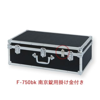 KF-750bk<br>外寸:幅750・高さ250・奥行430mm<br>内寸:幅730・高さ230・奥行410mm
