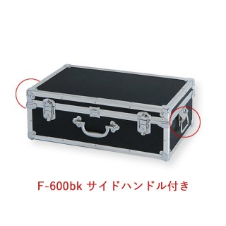 HF-600bk<br>外寸:幅600・高さ210・奥行380mm<br>内寸:幅580・高さ190・奥行360mm