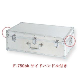 HF-750<br>外寸:幅750・高さ250・奥行430mm<br>内寸:幅730・高さ230・奥行410mm