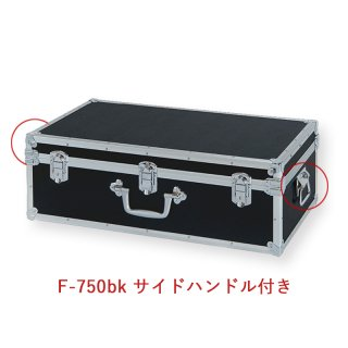 HF-750bk<br>外寸:幅750・高さ250・奥行430mm<br>内寸:幅730・高さ230・奥行410mm